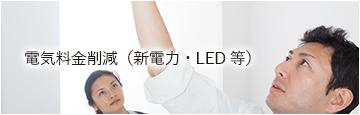電気料金削減(新電力・LED等)